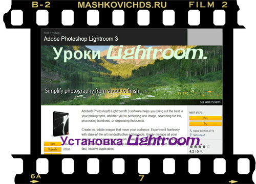 Уроки Lightroom.